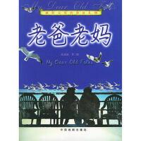 【二手旧书8成新】老爸老妈献给父母的珍贵礼物 张建威 9787104019923