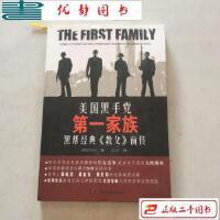 【二手旧书8成新】美国黑手党第一家族 /[美]迈克・达什 著;彭长