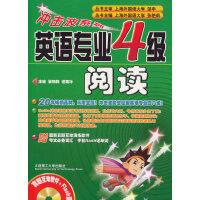 冲击波系列:英语专业四级阅读(含光盘)