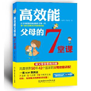 高效能父母的7堂课