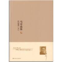 马可选集(七)日记 日记卷(上)