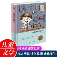 细菌世界历险记(精装版)