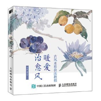 古风水彩技法教程-暖爱治愈风(pdf+txt+epub+azw3+mobi电子书在线阅读下载)