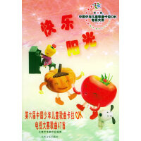 快乐阳光:第六届中国少年儿童歌曲卡拉OK电视大赛歌曲47首(附MP3光盘一张)