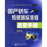 国产轿车传感器标准值速查手册