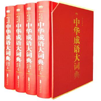 《中华成语大词典 双色插图版 彩图精装全4册