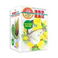 法布尔昆虫记(名家名绘桥梁版)全十册