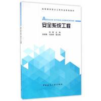 【二手旧书8成新】安全系统工程 刘辉 9787112190904