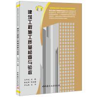【二手旧书8成新】建筑工程施工质量检查与验收 王作成 9787516008201