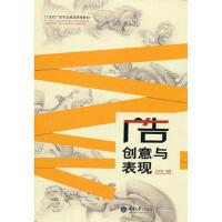 【二手旧书8成新】广告创意与表现 王树良 9787562467311