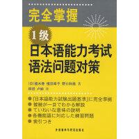 完全掌握 1级 日本语能力考试语法问题对策(完全マスタ�`)――新日语能力考试辅导经典:完全掌握系列