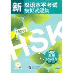 新汉语水平考试模拟试题集 HSK 五级(含1MP3)