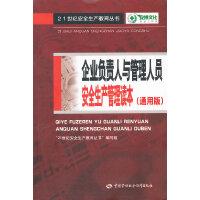企业负责人与管理人员安全生产管理读本(通用版)