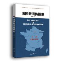 法国新闻传播史