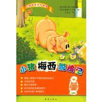 【旧书二手书8新正版】 小猪梅西脱险记:4岁以上 中英对照 凯特迪卡米洛   97