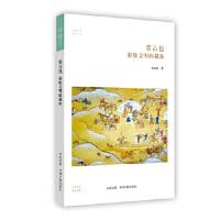 蒙古包:游牧文明的载体 9787534883279