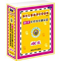 机灵狗故事乐园ABC级(配光盘)(清华儿童英语分级读物(第二版))