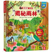 看里面低幼版 第3辑-揭秘雨林