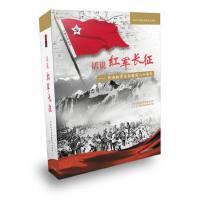 正版 话说红军长征 纪念红军长征八十周 图书+13CD光盘碟片