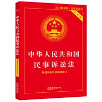 【二手旧书8成新】中华人民共和国民事诉讼法实用版 中国法制出版社 9787509361283