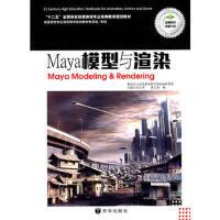 【二手旧书8成新】Maya模型与渲染 刘畅 9787550200616
