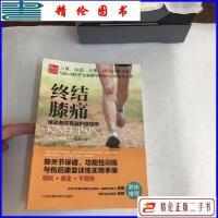 【二手9成新】终结膝痛:运动者的有效护膝指南 /张付 江苏科学技