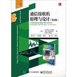通信接收机原理与设计(第4版) [美] Ulrich,L.,Rohde(乌尔里奇,L.,罗德) 等,楼才义 97871