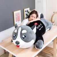 哈士奇毛绒玩具狗抱枕公仔布娃娃可爱女孩生日礼物床上玩偶睡觉
