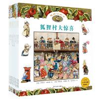 狐狸村传奇(全八册)