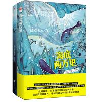 海底两万里中英双语版(套装全二册)(语文新课标课外阅读书目国家教育部推荐读物)