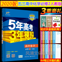 5年高考3年模拟化学必修2人教版必修二教材课本同步训练2020版