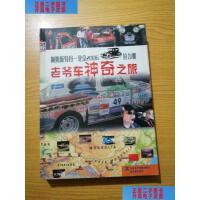 【二手旧书9成新】老爷车神奇之旅(有孙伟) /王丽 山东电子音像出版社