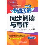 快捷英语 同步阅读与写作 人教版 七年级上(此为书,磁带另配)