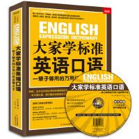 大家学标准英语口语――一辈子够用的万用口语表现大全