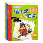 猪小戒玩数学-猪小戒数学日记/一年级 全4册