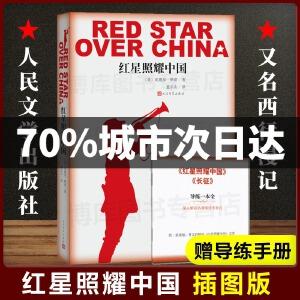 【现货!】红星照耀中国 教育部八年级(上)语文教科书名著导读指定书目