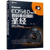 佳能Canon EOS 6D Mark Ⅱ单反摄影圣经 佳能6D2摄影教程 佳能6D Mark Ⅱ相机使用与拍摄技巧大