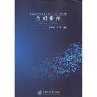 【二手旧书8成新】合唱指挥 张瑞琼,许蓉 9787313093370