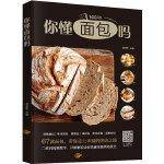 你懂面包吗 谭海彬 饮食营养 食疗生活 手工发酵面点 67款面包做法 附带二维码视频教学 适合初学者的面包烘焙书籍 零