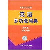 【二手书9成新】 英语多功能词典(第六版) 王霞 世界知识出版社 9787501247165