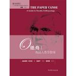 纸舟: 戏剧人类学指南(二十世纪戏剧大师表演方法系列丛书)