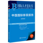 国际人才蓝皮书:中国国际移民报告(2020)