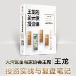 王龙的美元债投资课:解读美元债投资蓝海