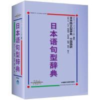 外研社:日本语句型辞典(09新)