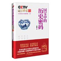 【二手书8成新】CCTV国宝档案特别节目:国宝中的历史密码(元明卷 中央电视台中文国际频道 9787505731059