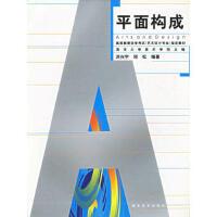 【二手旧书8成新】平面构成 洪兴宇,邱松 9787539411682