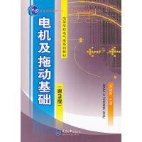 【二手书9成新】 电机及电力拖动基础(第3版) 吴浩烈 重庆大学出版社 9787562407294