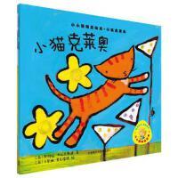葫芦弟弟小猫克莱奥小小聪明豆绘本绘本0-3-4-5-6周岁少幼儿童宝宝绘本图画亲子阅读幼儿园经典睡前图画故事