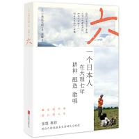 六:一个日本人在大理的耕食与爱情
