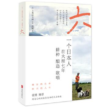 六一个日本人在大理的耕食与爱情(pdf+txt+epub+azw3+mobi电子书在线阅读下载)